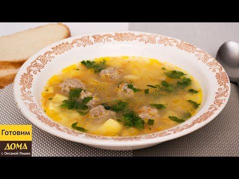Суп с фрикадельками - очень вкусный и быстрый #суп