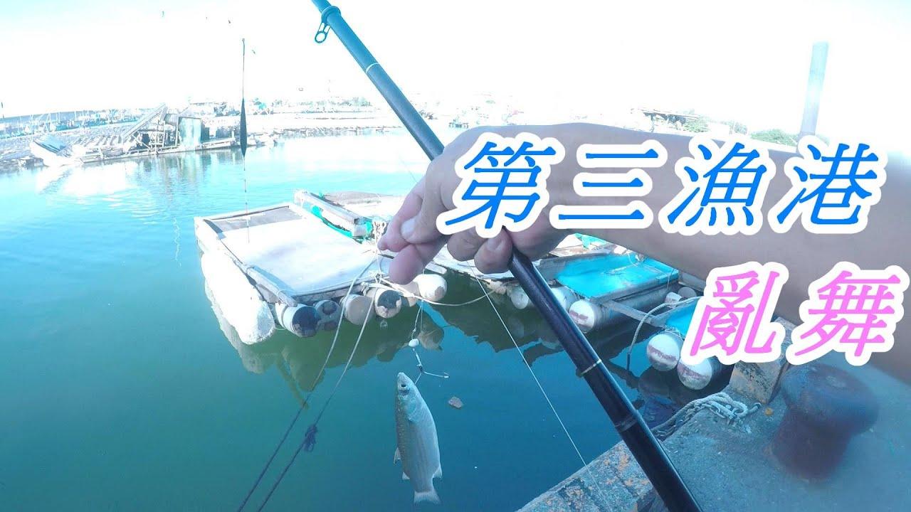 釣魚趣 第三漁港黑白亂舞