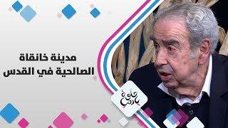 الكاتب والمؤرخ د. حازم نسيبة - مدينة خانقاة الصالحية في القدس