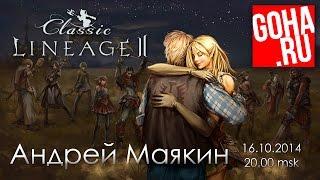 Подкаст о Lineage 2 Classic с Андреем Маякиным от портала GoHa.Ru