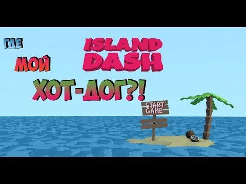 ОБЗОР ИГРЫ ISLAND DASH - КАК ЗАРАБОТАТЬ НА ХОТ ДОГ?
