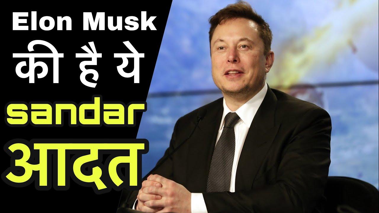 1st Rich Habit :- Elon Musk . #shorts    Elon musk hai ye sandar आदत