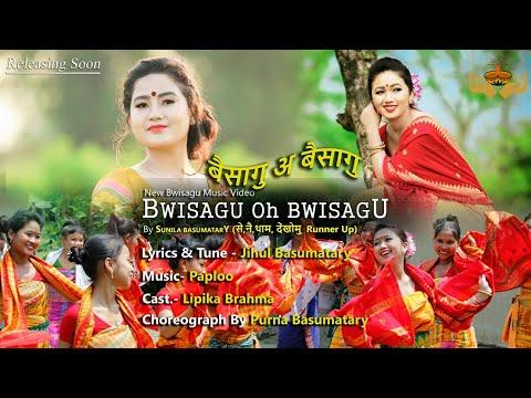 Bwisagu O Bwisagu | Lipika Brahma | Singer Sunila Basumatary | 2018 New Bwisagu Video