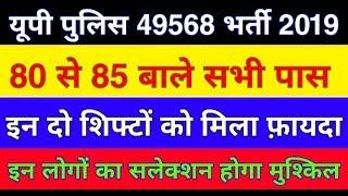 यू० प्र० पुलिस रिजल्ट 2019 || UP Police results 2019 || Upp Cutoff 2019 || UP Police new bharti