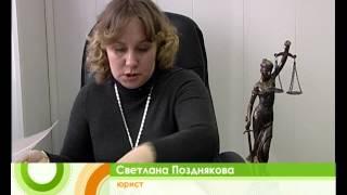 видео Оформление земельного участка, юридическая консультация