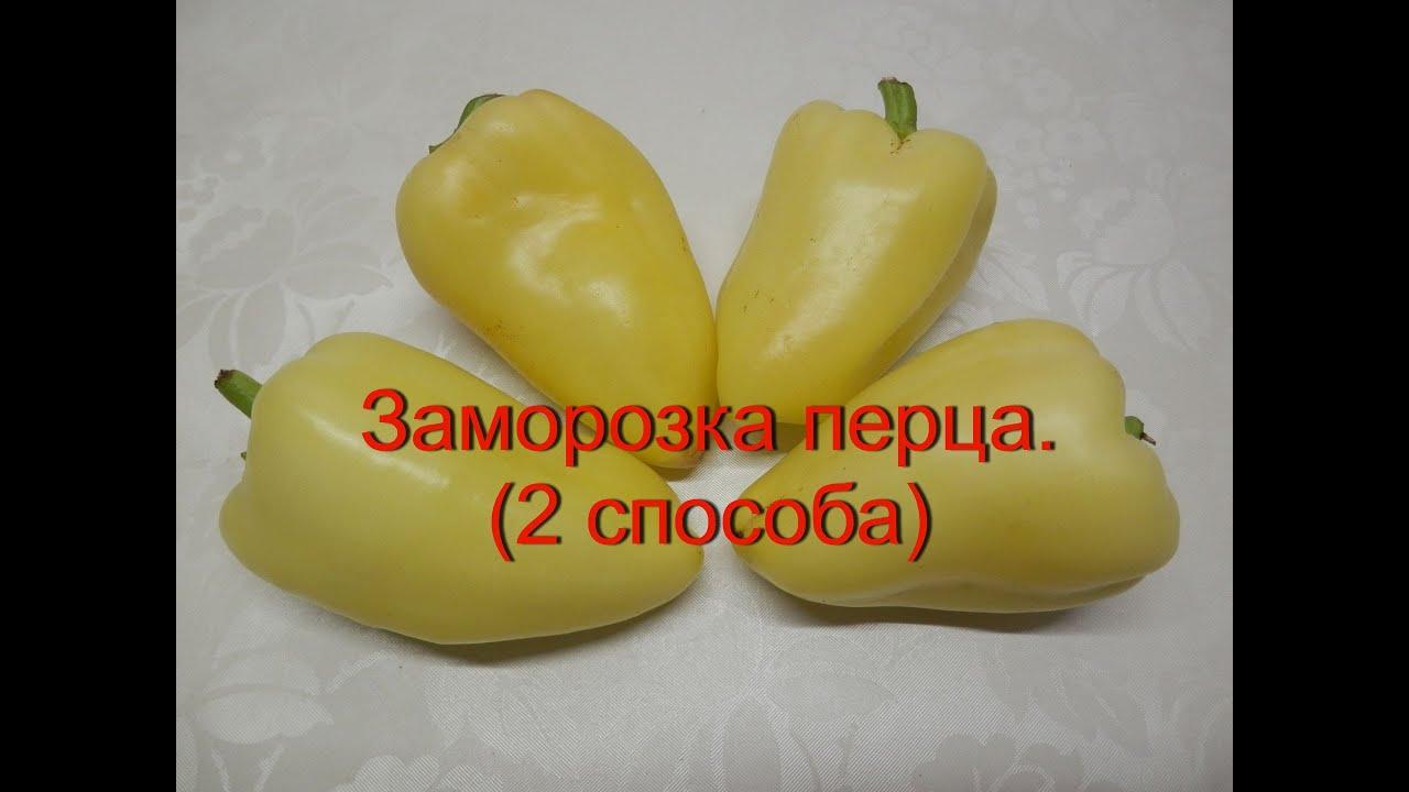 Заморозка перцев фаршированных на зиму в домашних условиях 19