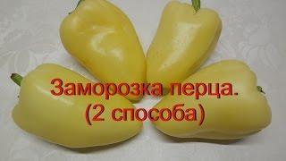 Как заморозить перец на зиму для фаршировки | Заморозка овощей в домашних условиях