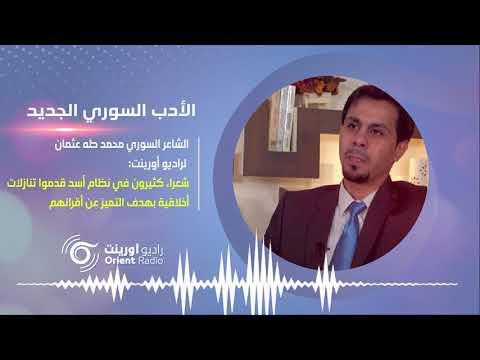 شاعر سوري يكشف حجم الفساد في المنصات الثقافية التابعة لنظام أسد-الأدب السوري الجديد-3   راديو أورينت  - 18:58-2020 / 6 / 29
