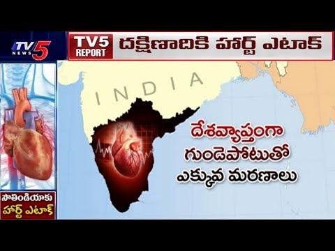 గుండె దిటవు చేసుకోండి..  South India Tops in Most 'Heart Failure Deaths' across the Nation   TV5
