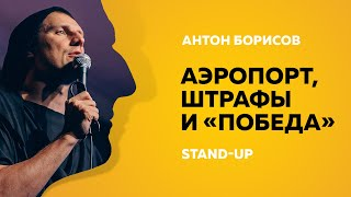 "Аэропорт, штрафы и ""Победа"" | Stand-up (Стенд-ап) | Антон Борисов"