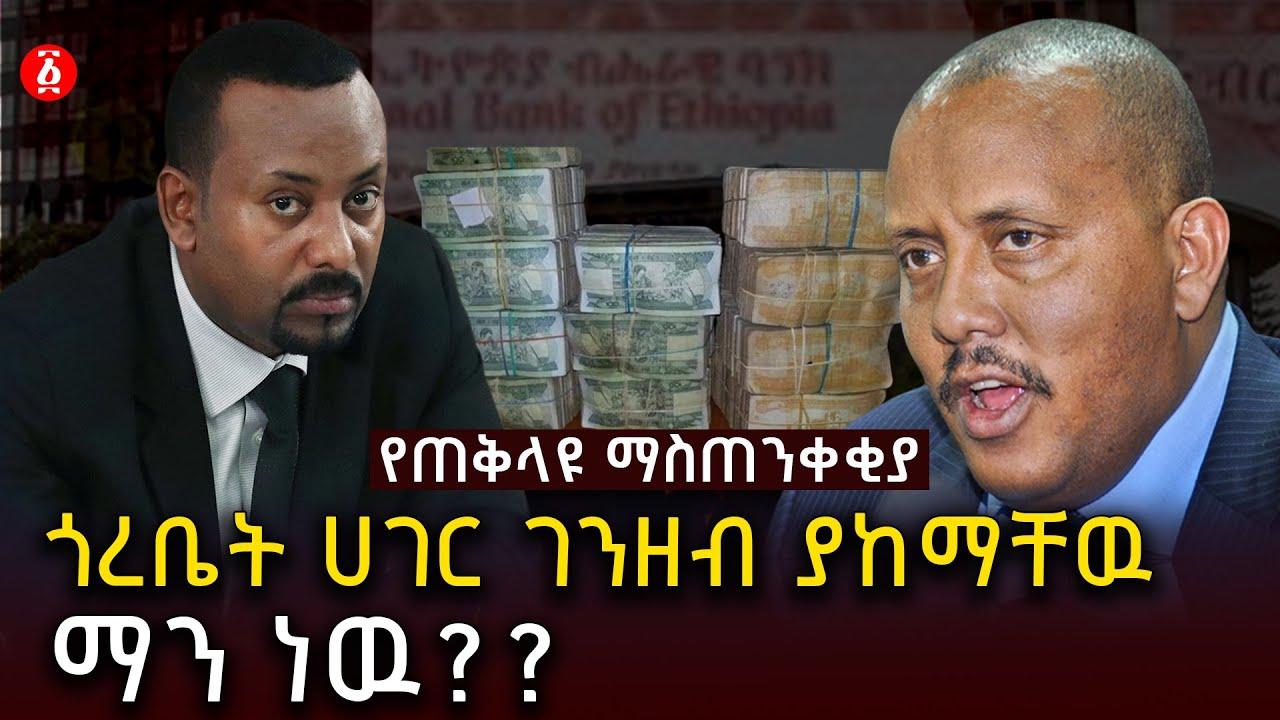 ከ1.5 ሚሊየን በላይ ባንክ የወሰደ ይወረሳል | Abiy Ahmed |  Ethiopia