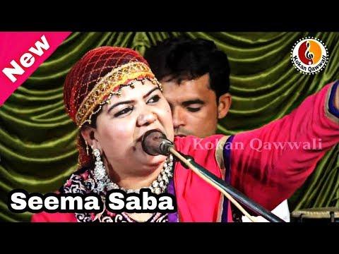 Seema Saba Qawwali | Naat e Rasool |...