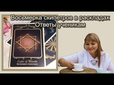 Урок в 6 группе Восьмерка скипетров прямая и перевернутая В чем разница