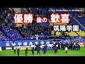 筑陽学園 優勝後の歓喜【決勝】2019全国サッカー選手権福岡大会