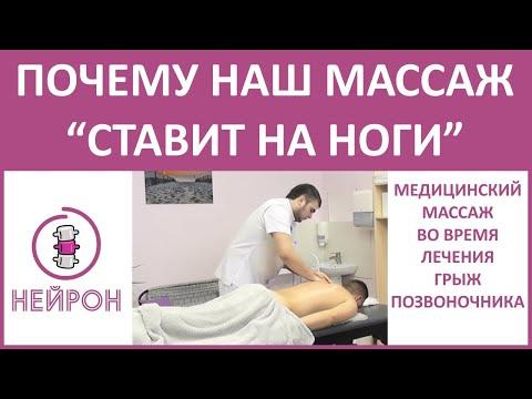 №3 Массаж при лечение грыжи позвоночника без операции. Нейрон