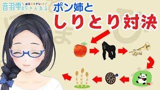 [LIVE] 【LIVE】ポン姉と〇〇しりとり対決!【第2弾】