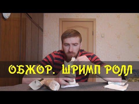 ОБЖОР. ШРИМП РОЛЛ