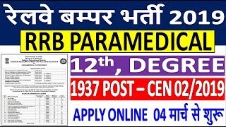 Railway RRB Paramedical Recruitment 2019    RRB Paramedical Online Form 2019    12th & Degree Apply