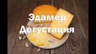 Дегустация сыра Эдамер , вызревание два месяца . Ссылка на рецепт в описании.