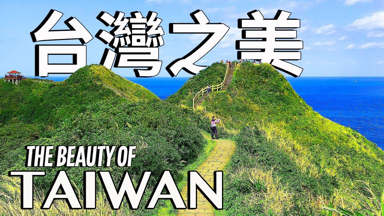 台灣之美 The Beauty of Taiwan