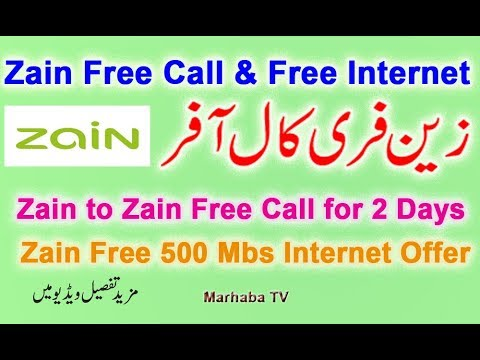 Zain to Zain free Unlimited Call Packages Codes | Zain Free Internet 500Mbs  Urdu/Hindi