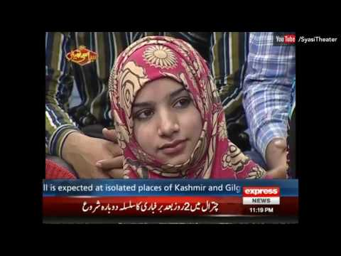 Syasi Theater 8 February 2017 - Express News