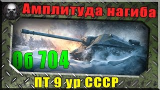 Амплитуда нагиба -  Об 704 (ПТ 9 ур СССР)  ~ World of Tanks ~