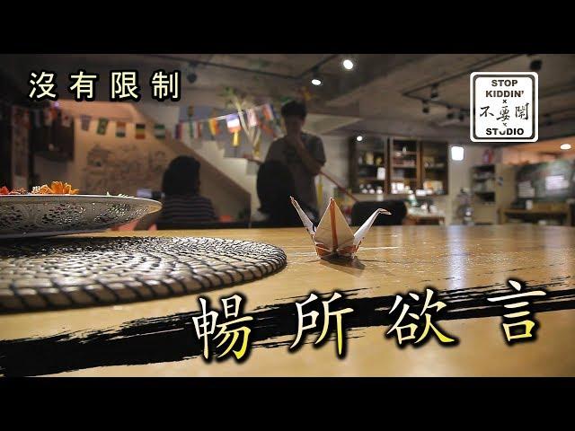 《保護身分》讓中國學生對台灣暢所欲言: Chinese Students' Honest Observations About Taiwan