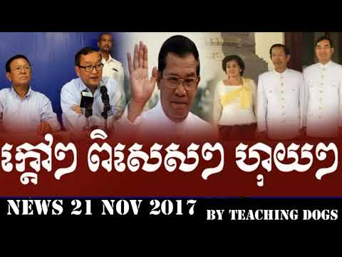 Cambodia Hot News VOD Voice of Democracy Radio Khmer Evening Tuesday 11/21/2017