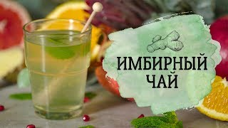 Цитрусово-имбирный чай [Cheers!   Напитки]