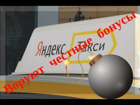 Яндекс.Такси отзывает бонусы / call support yandex taxi