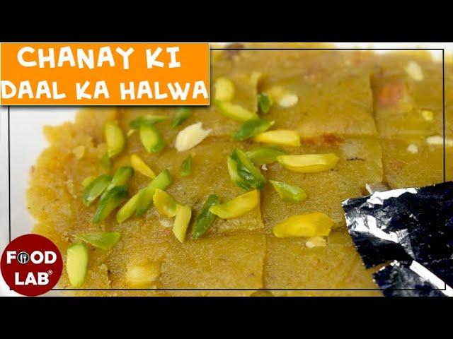 Chanay Ki Daal Ka Halwa Recipe | Food Lab