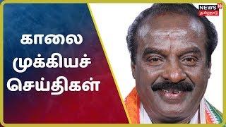 காலை முக்கியச் செய்திகள்   Top Morning News   News18 Tamilnadu   22.10.2019