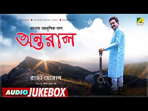 antaraal-|-bengali-modern-songs-audio-jukebox-|-raja-ghosal