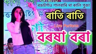 RATI RATI. Ratnakar Flim Song Barsha Borah Live Perform At North Bogaigaon Dalbari MAA KALI Puja.