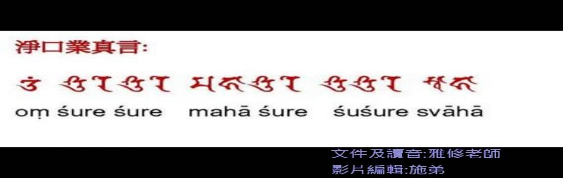 悉曇梵文修身咒-淨口業真言 - YouTube
