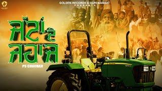 Jattan De Jahajj (Ps Chauhan) Mp3 Song Download