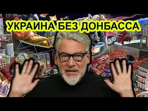Отдайте Донбасс и гуд бай Путин! Артемий Троицкий