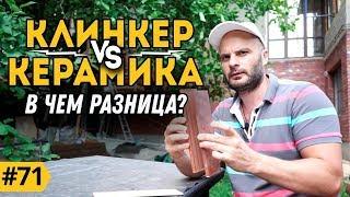 видео Клинкерная плитка и кирпич для фасада: что это такое?