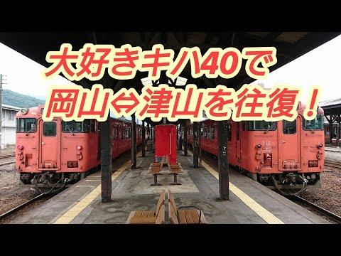おじさん乗り鉄旅① (岡山⇒津山 津山線)