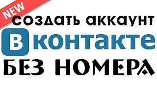 видео Регистрация Вконтакте с мобильного телефона, смартфона планшета без номера сотового Vk nextplus 2017