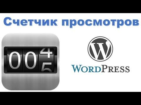 Как вывести количество просмотров статьи в wordpress