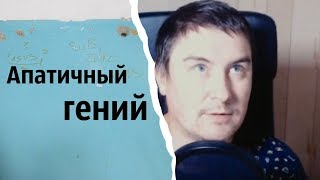 Апатичный гений | КОНСТАНТИН КАДАВР (НАРЕЗКА СТРИМА)