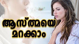 ആസ്ത്മയെ മറക്കാംHealthy kerala | Health tips | Health tips malayalam