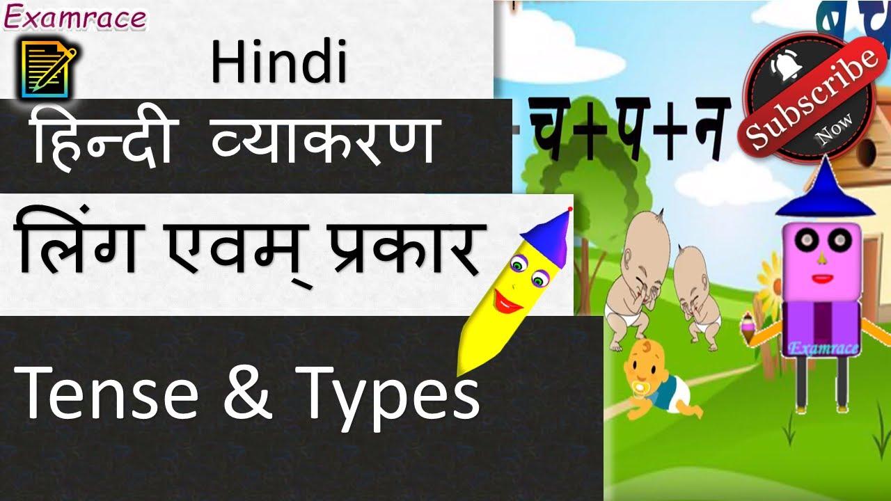 लिंग एवम् प्रकार (Gender and Types): हिन्दी व्याकरण (Hindi Grammar)