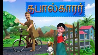 Tabalkarar - Kanmani Tamil Rhymes 3D Animated
