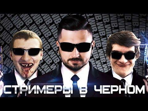 HARD PLAY СМОТРИТ СТРИМЕРЫ В ЧЕРНОМ РУССКИЙ ТРЕЙЛЕР