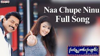 Naa Chupe Ninu Full Song ll Nuvvu Naaku Nachchav Movie ll Venkatesh, Aarthi Agarwal