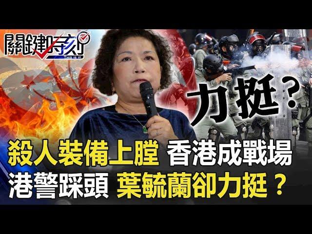 殺人裝備上膛「香港成戰場」!港警踩示威者頭 葉毓蘭卻力挺到底!? 【關鍵時刻】20191119-6 劉寶傑 黃世聰
