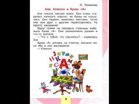 СКАЧАТЬ БЕСПЛАТНО!!!Литературное чтение  1 класс Часть 1  ФГОСКлиманова, Горецкий, Голованова   YouT